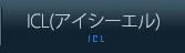 ICL(アイシーエル)